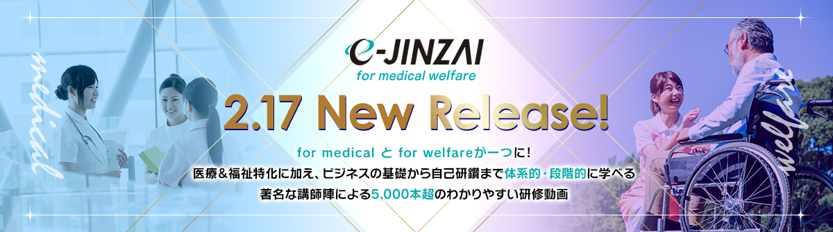 for medical welfareとして、生まれ変わります。